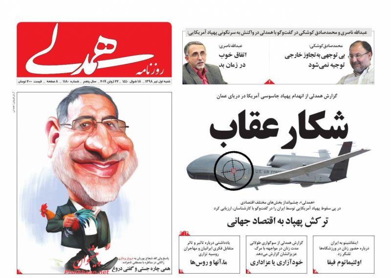 عناوین اخبار روزنامه همدلی در روز شنبه ۱ تیر :