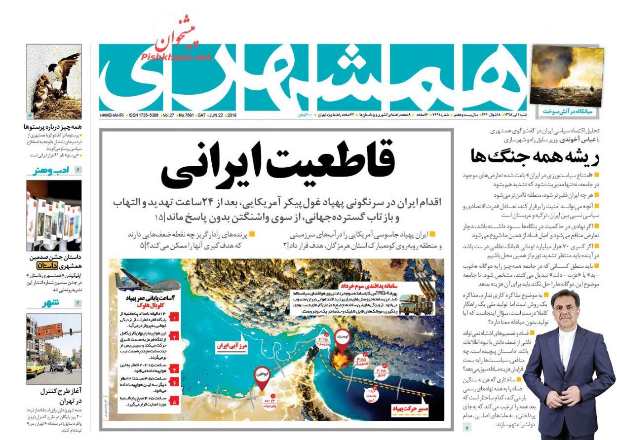 عناوین اخبار روزنامه همشهری در روز شنبه ۱ تیر :