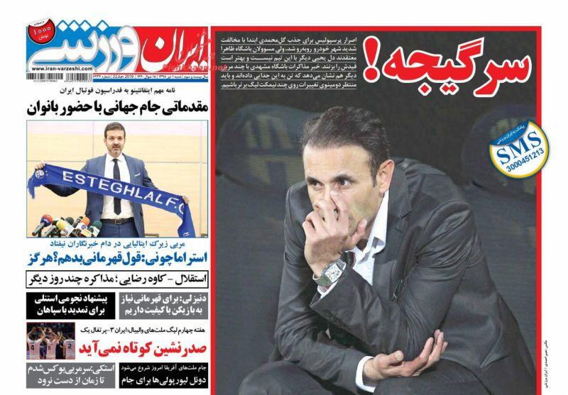 عناوین اخبار روزنامه ایران ورزشی در روز شنبه ۱ تیر