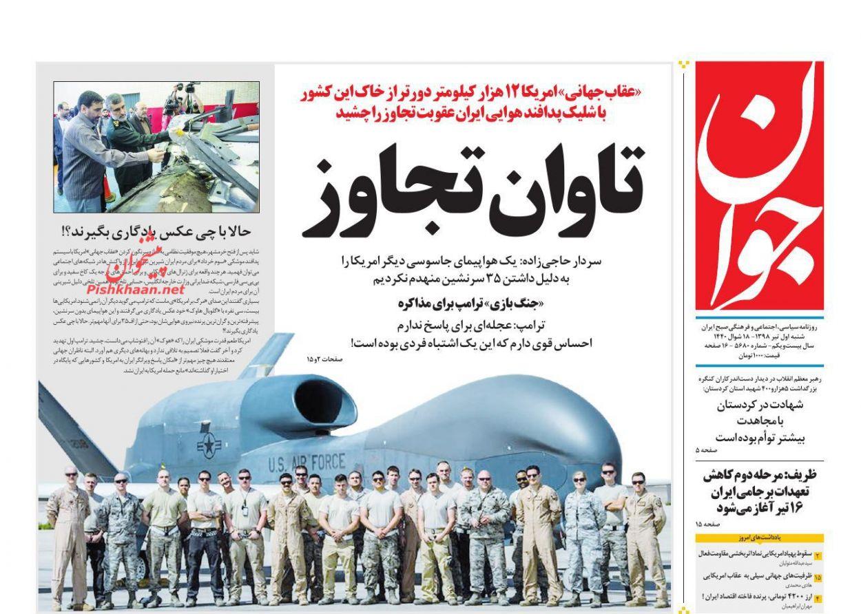 عناوین اخبار روزنامه جوان در روز شنبه ۱ تیر :