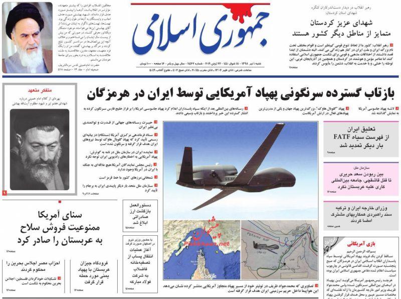 عناوین اخبار روزنامه جمهوری اسلامی در روز شنبه ۱ تیر