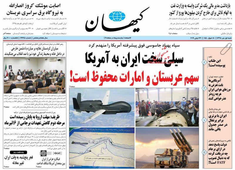 عناوین اخبار روزنامه کيهان در روز شنبه ۱ تیر