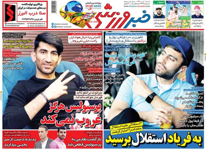 عناوین اخبار روزنامه خبر ورزشی در روز شنبه ۱ تیر