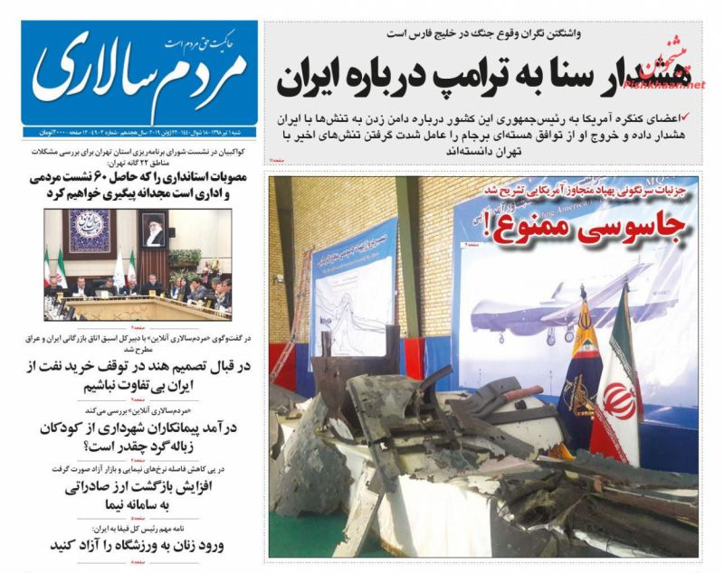 عناوین اخبار روزنامه مردم سالاری در روز شنبه ۱ تیر :