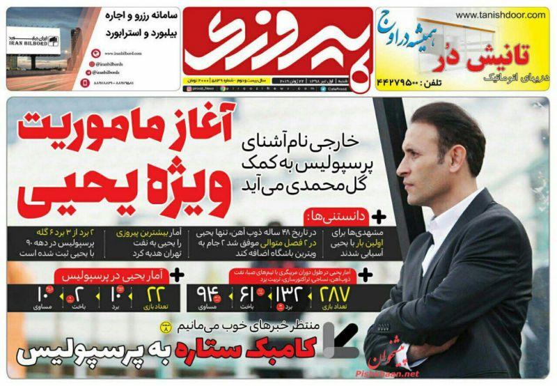 عناوین اخبار روزنامه پیروزی در روز شنبه ۱ تیر :