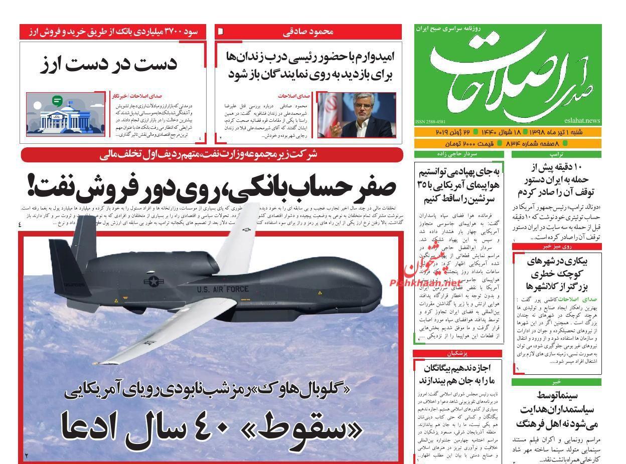عناوین اخبار روزنامه صدای اصلاحات در روز شنبه ۱ تیر :