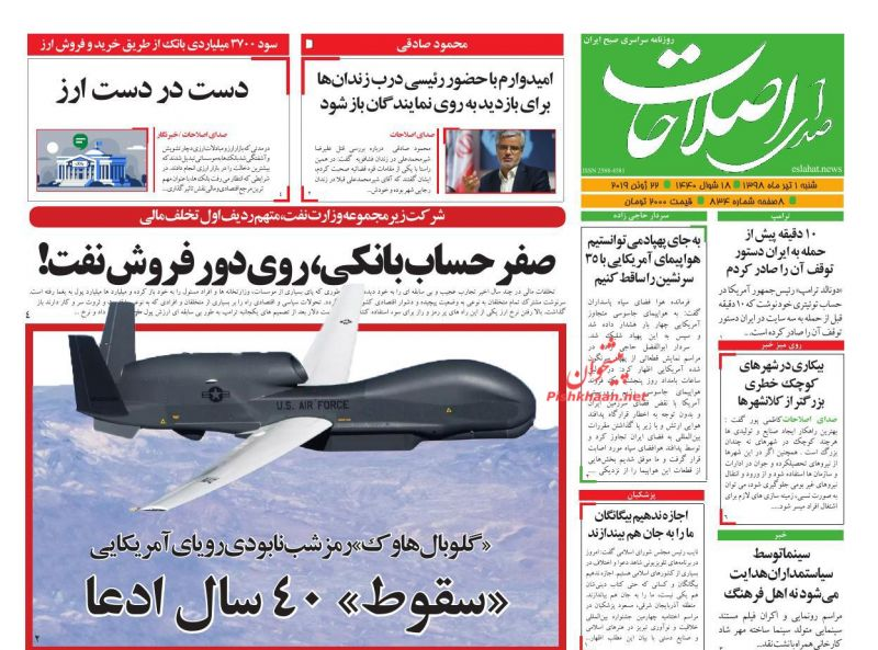 عناوین اخبار روزنامه صدای اصلاحات در روز شنبه ۱ تیر