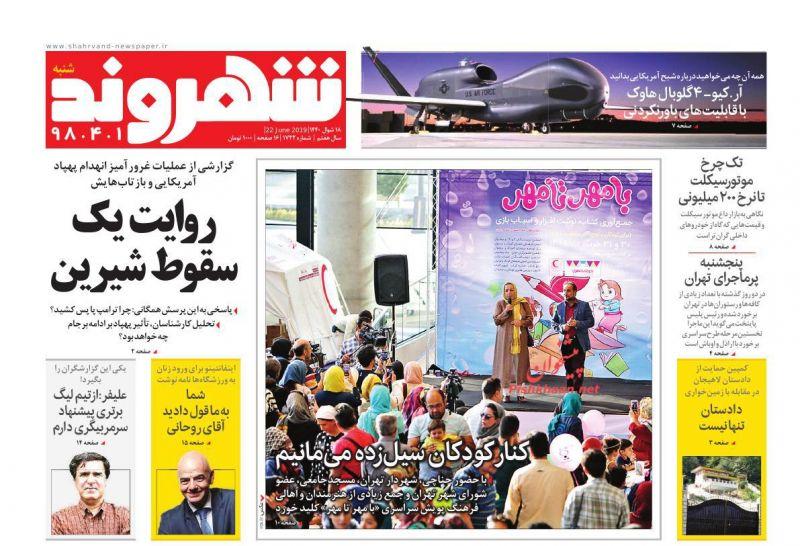 عناوین اخبار روزنامه شهروند در روز شنبه ۱ تیر