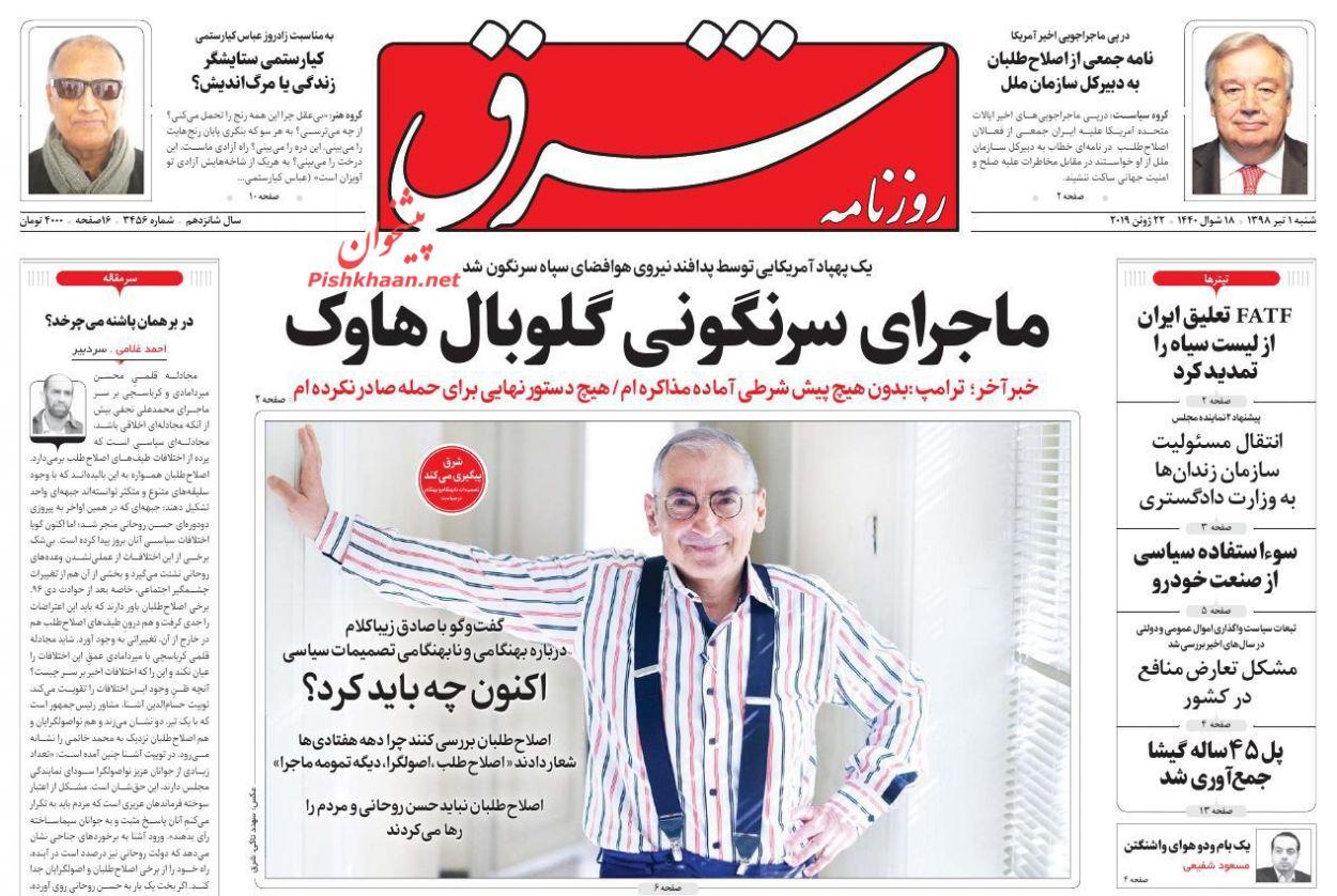 عناوین اخبار روزنامه شرق در روز شنبه ۱ تیر :