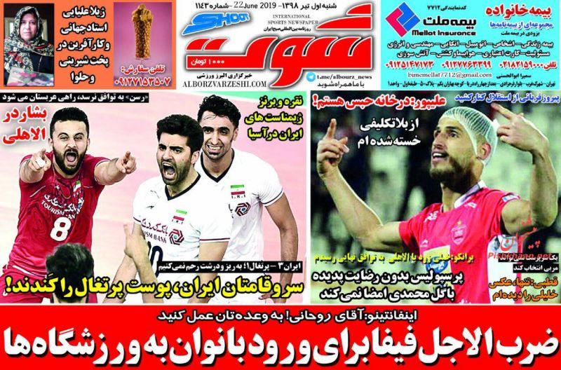عناوین اخبار روزنامه شوت در روز شنبه ۱ تیر :