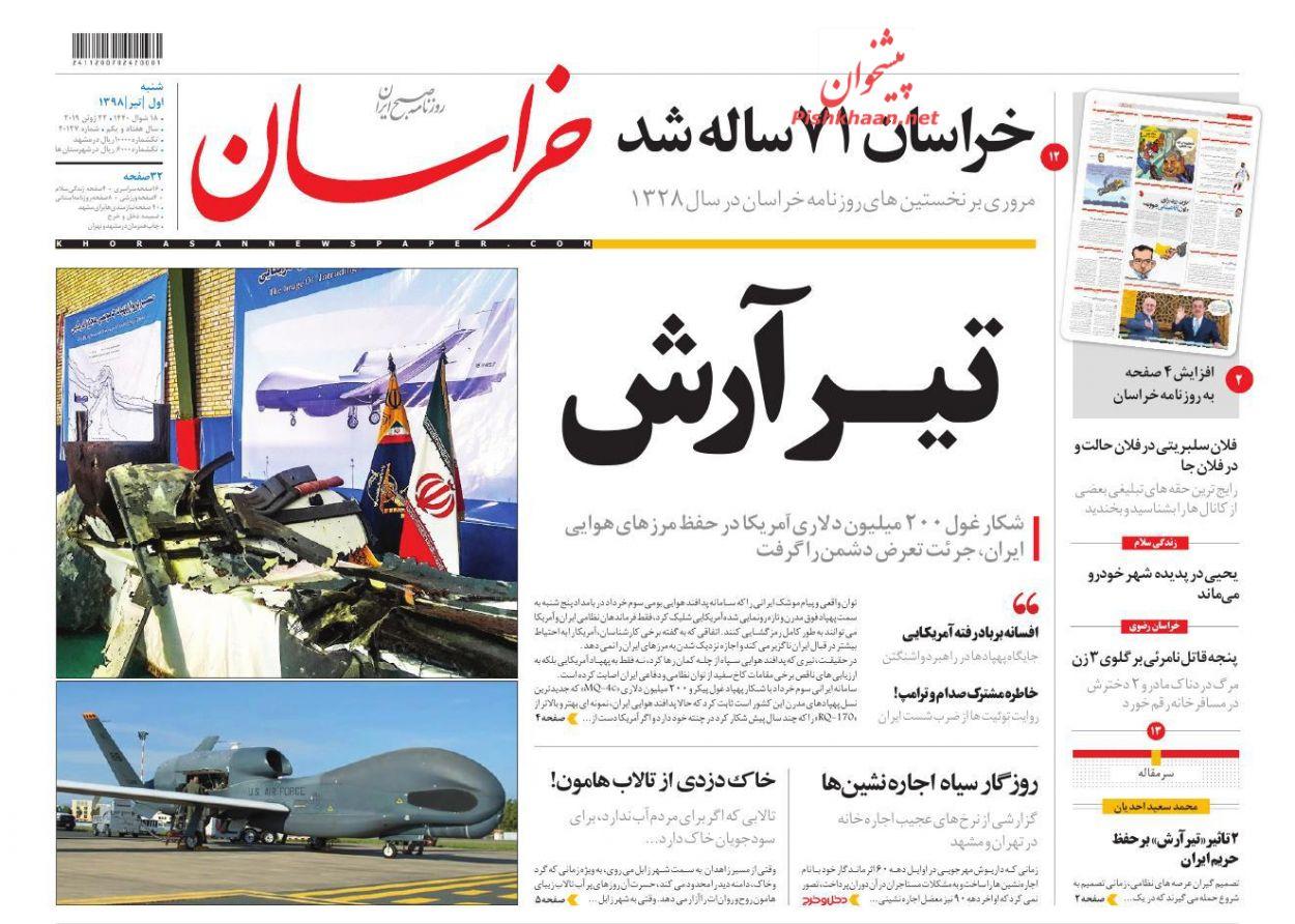 عناوین اخبار روزنامه خراسان در روز شنبه ۱ تیر :