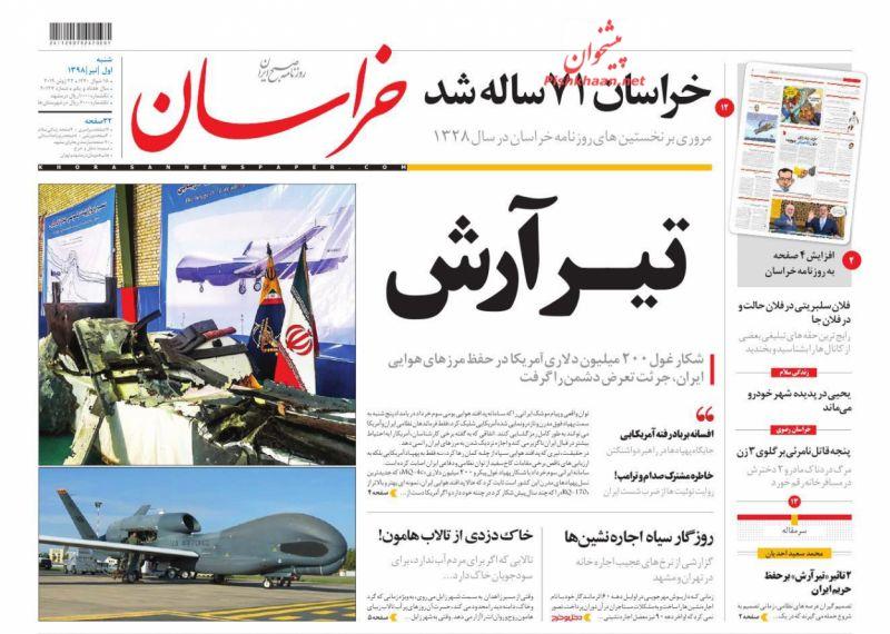 عناوین اخبار روزنامه خراسان در روز شنبه ۱ تیر