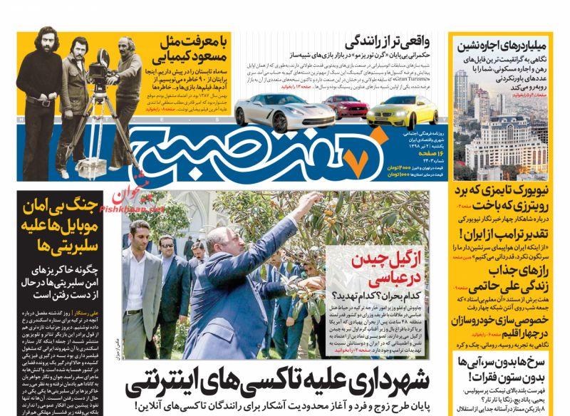 عناوین اخبار روزنامه هفت صبح در روز یکشنبه ۲ تیر