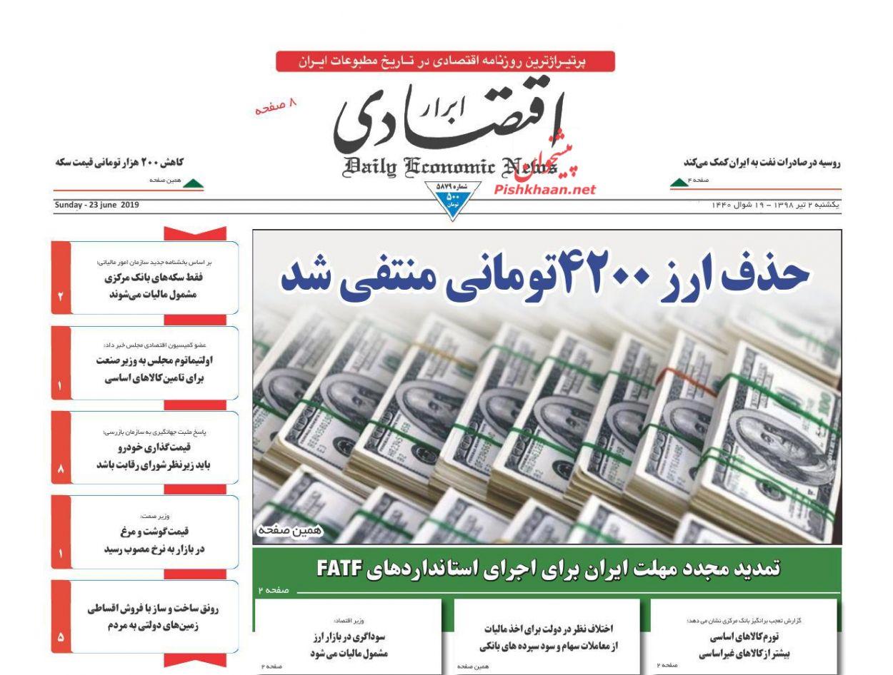 عناوین اخبار روزنامه ابرار اقتصادی در روز یکشنبه ۲ تیر :