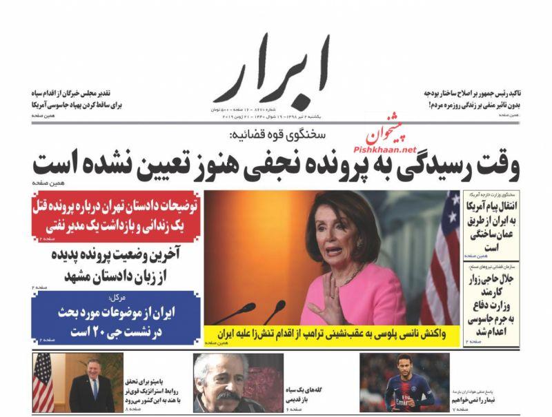 عناوین اخبار روزنامه ابرار در روز یکشنبه ۲ تیر
