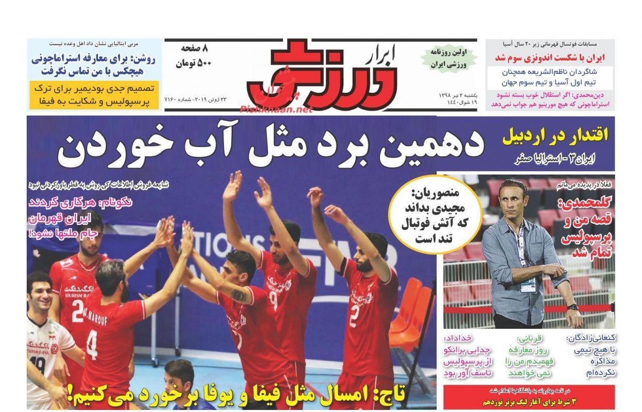 عناوین اخبار روزنامه ابرار ورزشى در روز یکشنبه ۲ تیر :