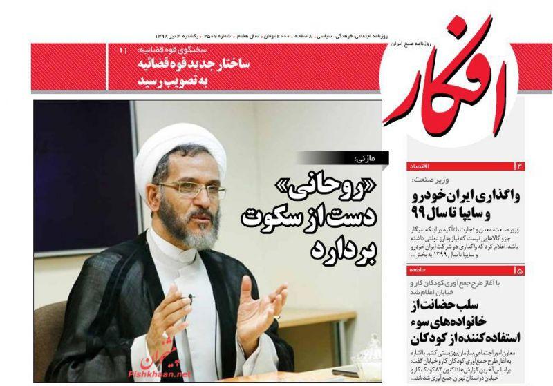 عناوین اخبار روزنامه افکار در روز یکشنبه ۲ تیر