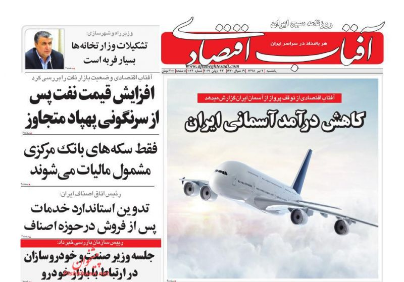 عناوین اخبار روزنامه آفتاب اقتصادی در روز یکشنبه ۲ تیر