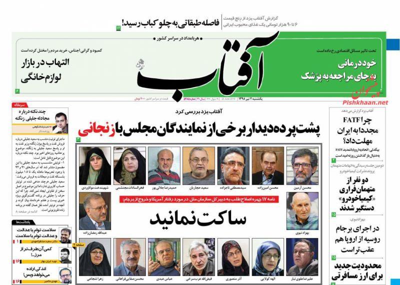 عناوین اخبار روزنامه آفتاب یزد در روز یکشنبه ۲ تیر