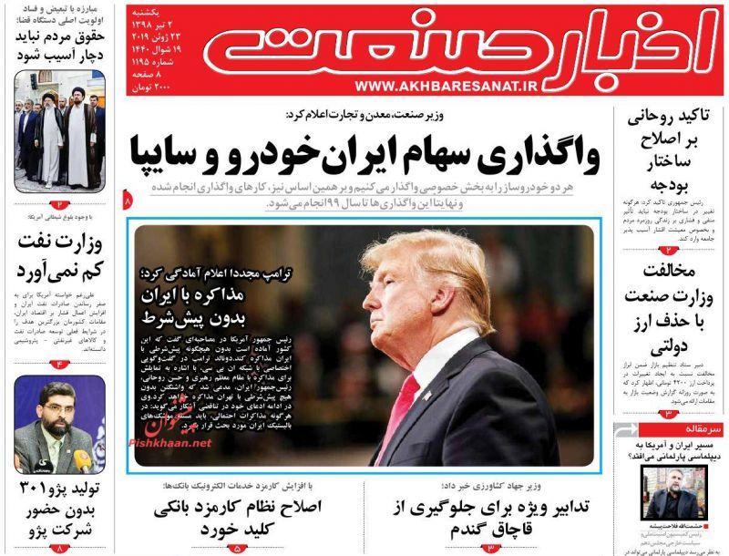 عناوین اخبار روزنامه اخبار صنعت در روز یکشنبه ۲ تیر :