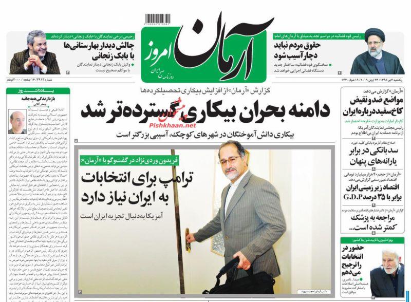 عناوین اخبار روزنامه آرمان امروز در روز یکشنبه ۲ تیر