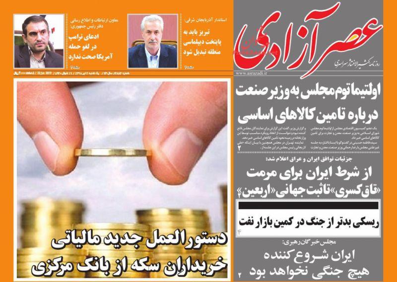 عناوین اخبار روزنامه عصرآزادی در روز یکشنبه ۲ تیر