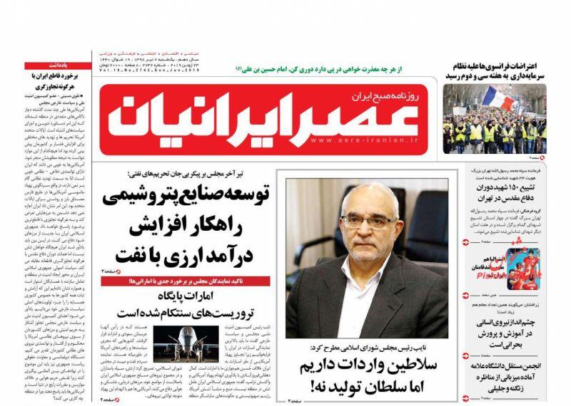 عناوین اخبار روزنامه عصر ایرانیان در روز یکشنبه ۲ تیر :
