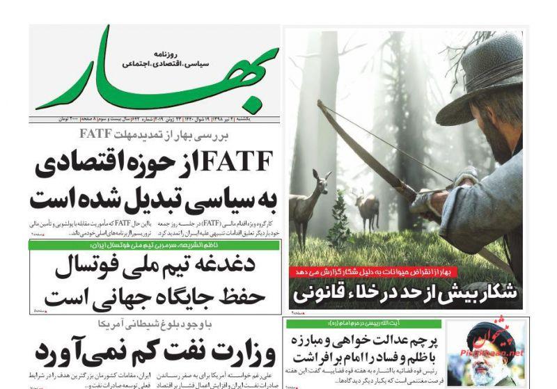 عناوین اخبار روزنامه بهار در روز یکشنبه ۲ تیر