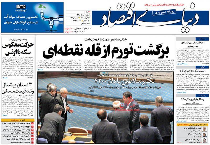 عناوین اخبار روزنامه دنیای اقتصاد در روز یکشنبه ۲ تیر
