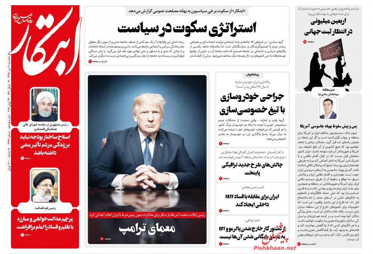 عناوین اخبار روزنامه ابتکار در روز یکشنبه ۲ تیر :