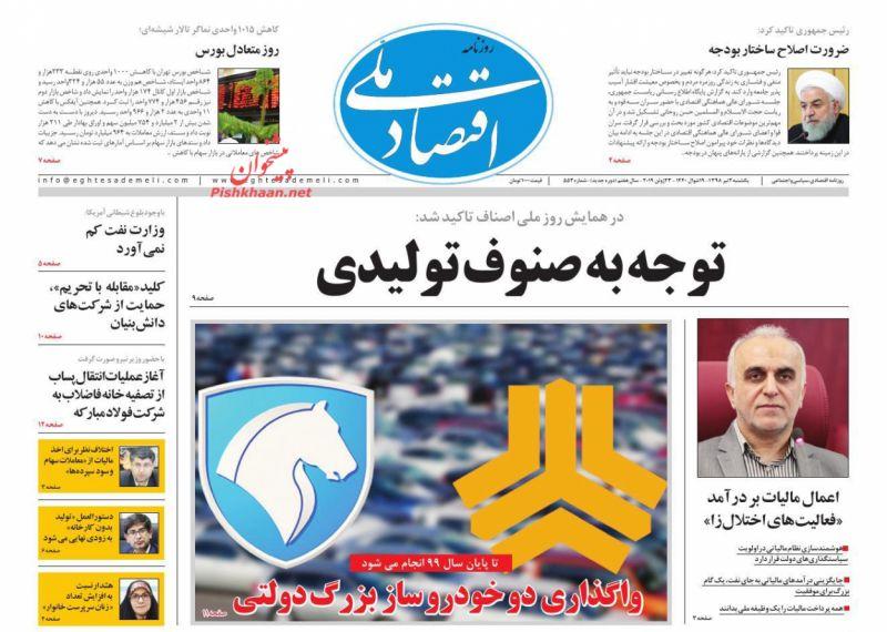 عناوین اخبار روزنامه اقتصاد ملی در روز یکشنبه ۲ تیر