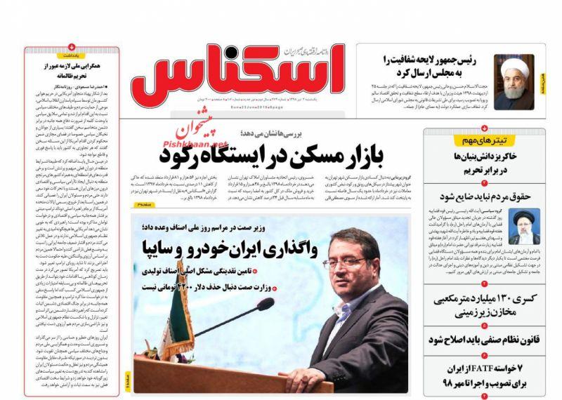 عناوین اخبار روزنامه اسکناس در روز یکشنبه ۲ تیر
