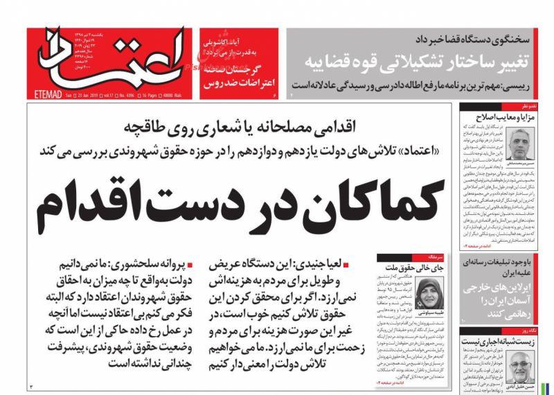 عناوین اخبار روزنامه اعتماد در روز یکشنبه ۲ تیر