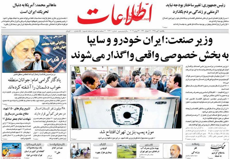 عناوین اخبار روزنامه اطلاعات در روز یکشنبه ۲ تیر :