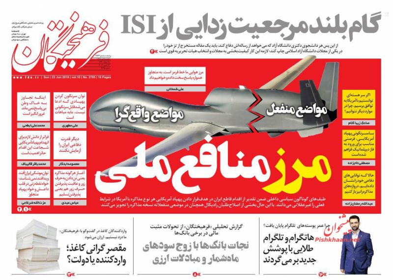 عناوین اخبار روزنامه فرهیختگان در روز یکشنبه ۲ تیر