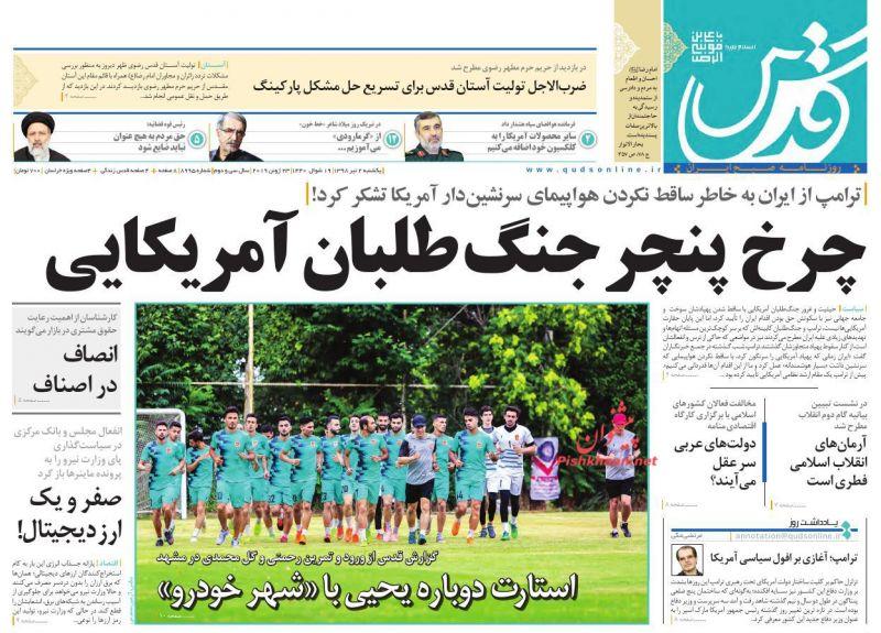 عناوین اخبار روزنامه قدس در روز یکشنبه ۲ تیر