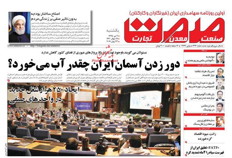 عناوین اخبار روزنامه صمت در روز یکشنبه ۲ تیر