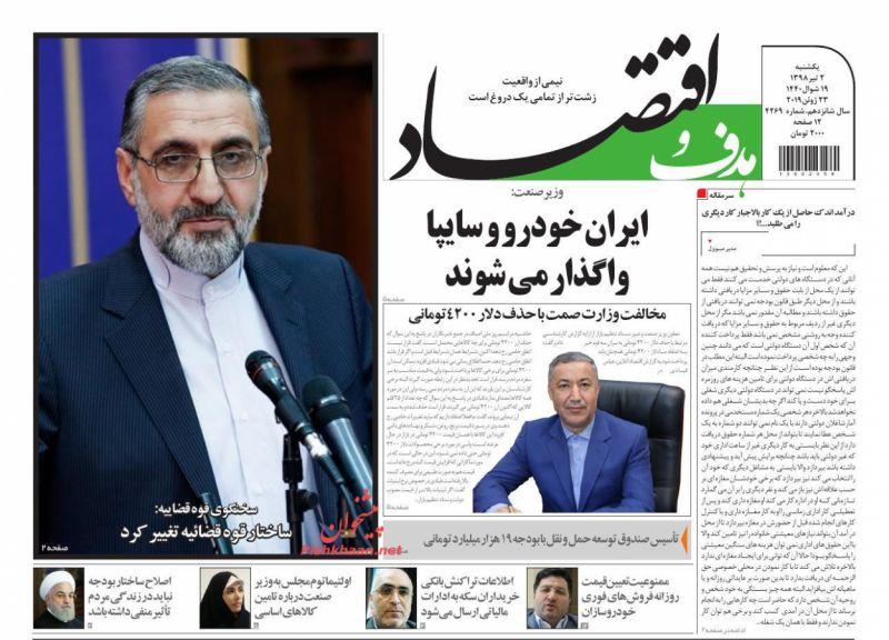 عناوین اخبار روزنامه هدف و اقتصاد در روز یکشنبه ۲ تیر