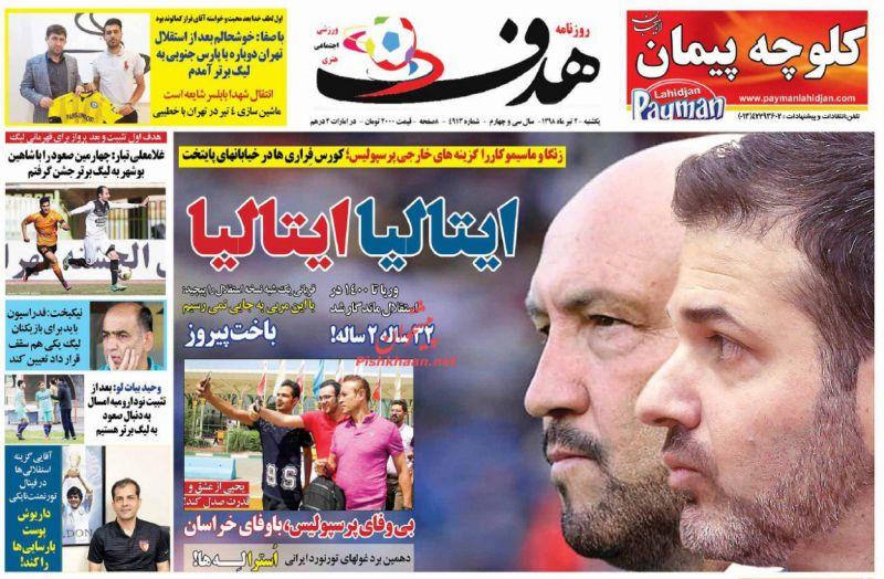 عناوین اخبار روزنامه هدف در روز یکشنبه ۲ تیر :