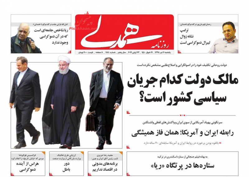 عناوین اخبار روزنامه همدلی در روز یکشنبه ۲ تیر