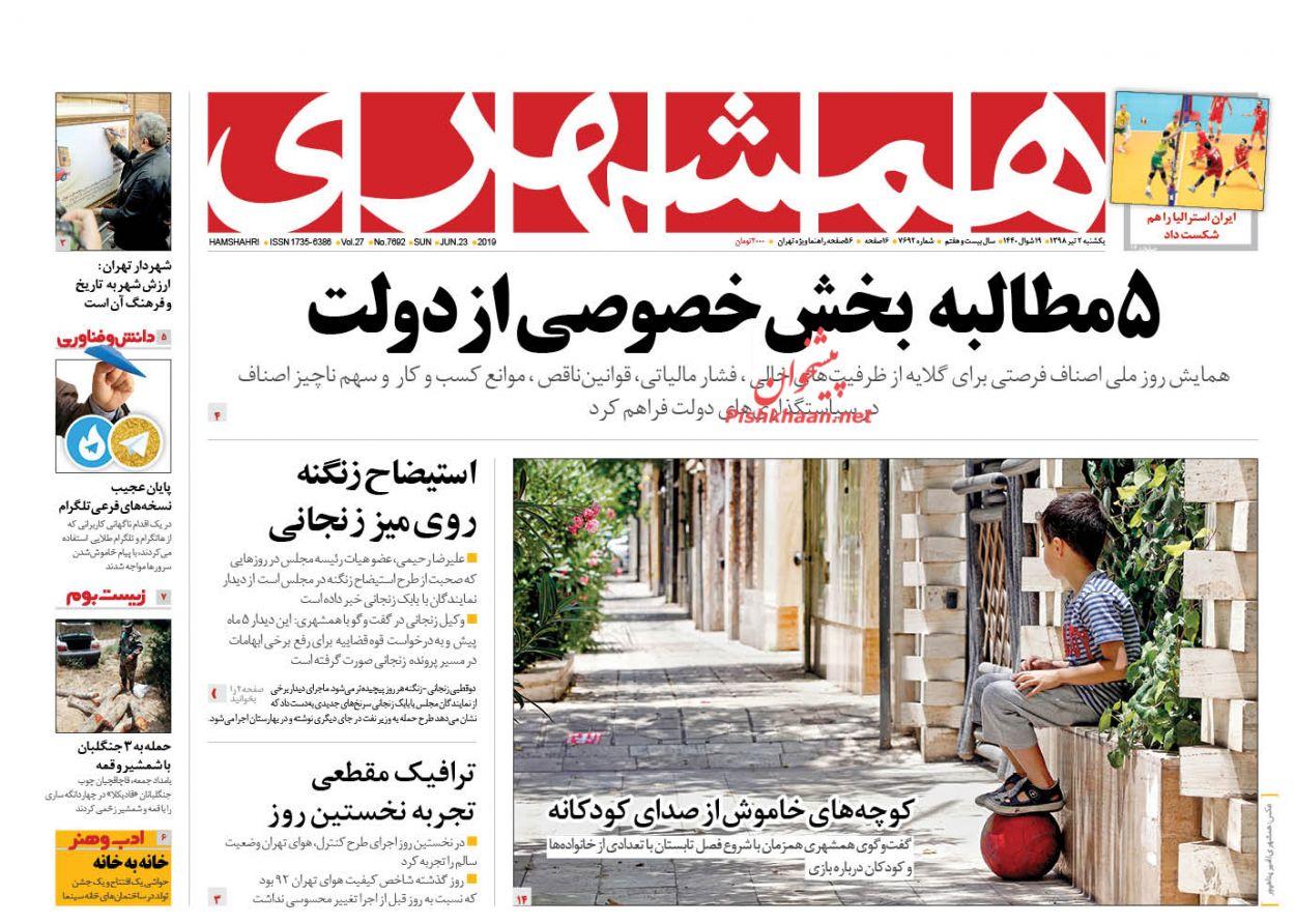 عناوین اخبار روزنامه همشهری در روز یکشنبه ۲ تیر :