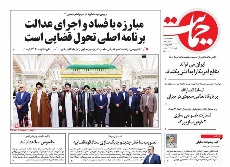 عناوین اخبار روزنامه حمایت در روز یکشنبه ۲ تیر