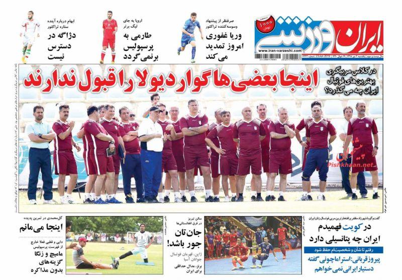 روزنامه ایران ورزشی : یکشنبه ۲ تیر ۱۳۹۸
