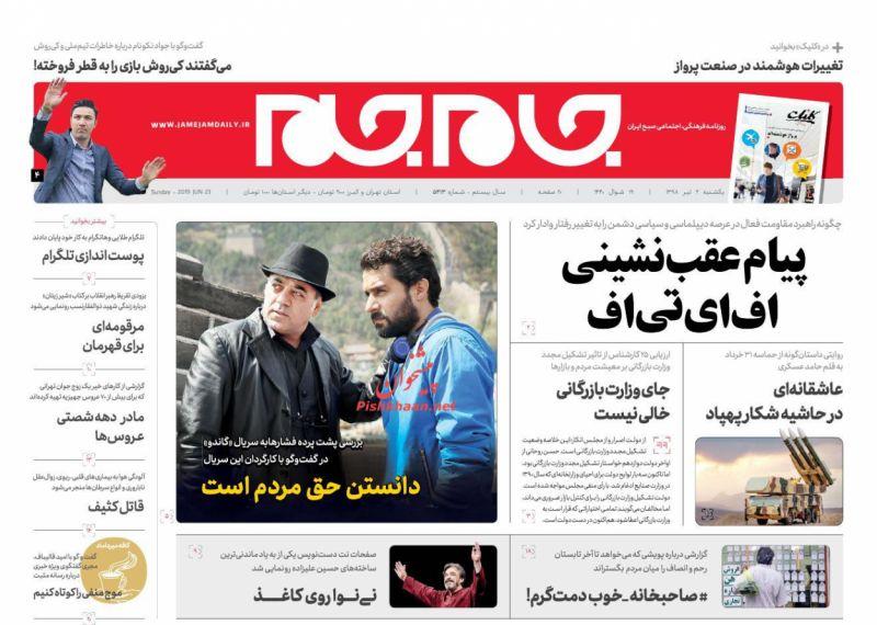 عناوین اخبار روزنامه جام جم در روز یکشنبه ۲ تیر