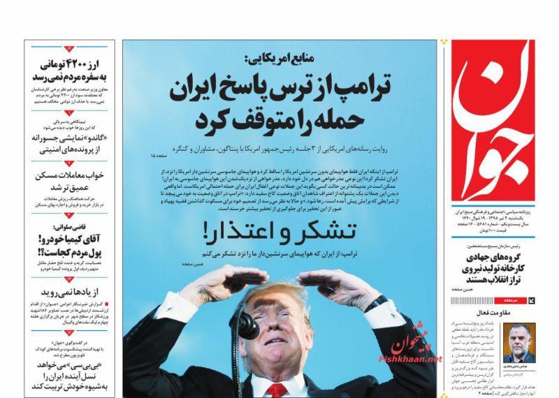 عناوین اخبار روزنامه جوان در روز یکشنبه ۲ تیر
