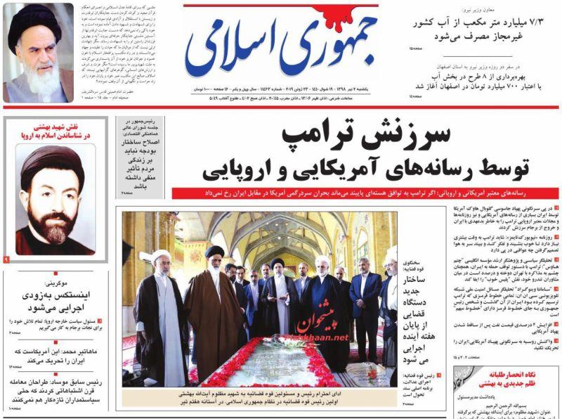 عناوین اخبار روزنامه جمهوری اسلامی در روز یکشنبه ۲ تیر