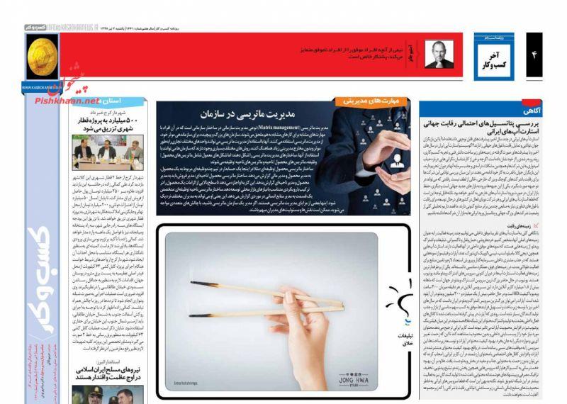 عناوین اخبار روزنامه كسب و كار در روز یکشنبه ۲ تیر