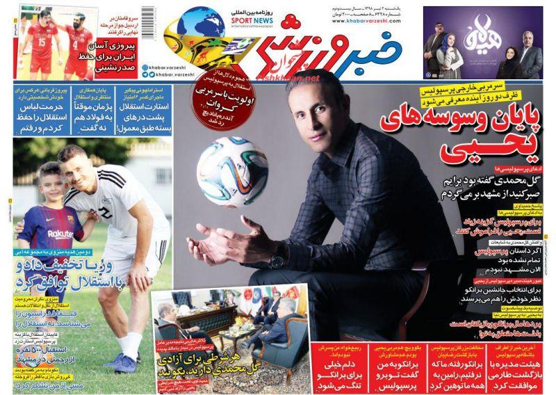 عناوین اخبار روزنامه خبر ورزشی در روز یکشنبه ۲ تیر