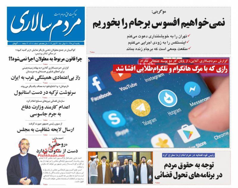 عناوین اخبار روزنامه مردم سالاری در روز یکشنبه ۲ تیر