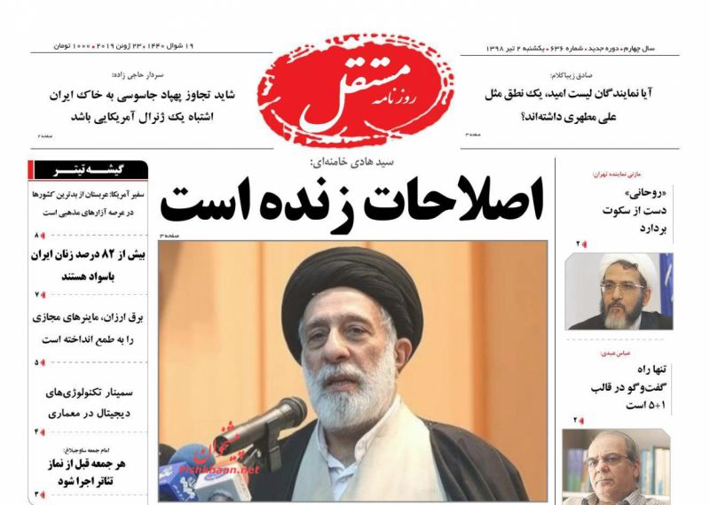 عناوین اخبار روزنامه مستقل در روز یکشنبه ۲ تیر